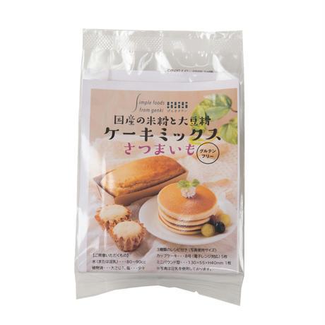 国産の米粉と大豆粉 ケーキミックス さつまいも(110g)