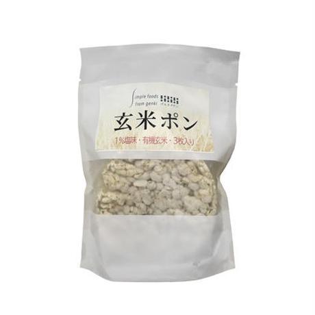 玄米ポン(3枚)