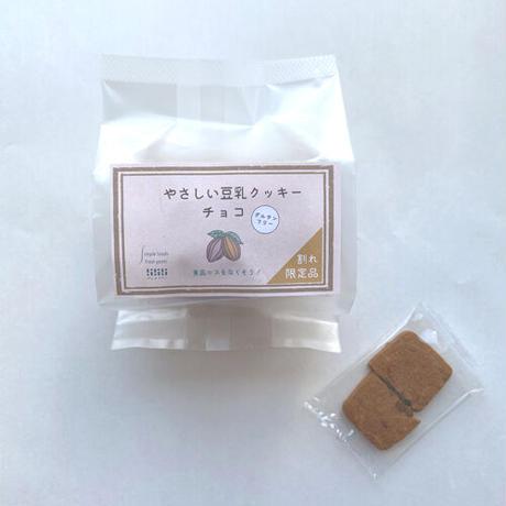 【増量お得】割れ やさしい豆乳クッキー チョコ(10枚)