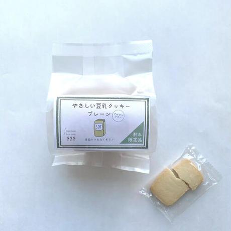 【増量お得】割れ やさしい豆乳クッキー プレーン(10枚)