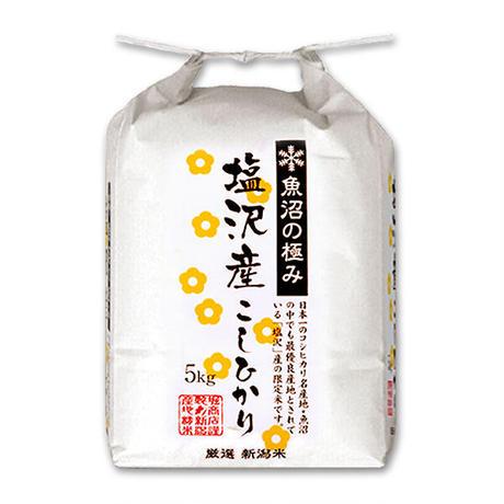 新米02  南魚沼塩沢産コシヒカリ 5kg [魚沼の極み] 特選限定米シリーズ