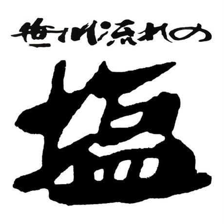 笹川流れの塩 藻塩 350g 吉野屋 [宅配便 10本まで] [越後塩] 新潟特選品シリーズ