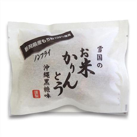 雪国の お米かりんとう 沖縄黒糖味 ケース販売 40g×20袋入 ノンフライ [雪国のあられ ] 新潟特選品シリーズ