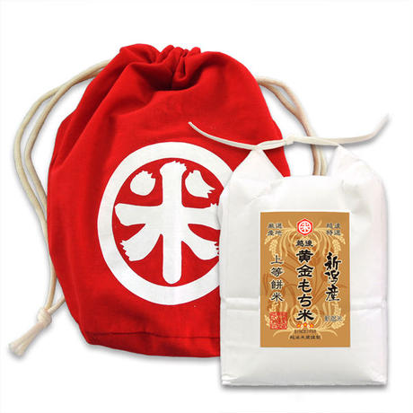 [一升餅米] 黄金もち米 担ぎ初めセット 2kg 新潟県産黄金もち米 100% [富貴吉祥かつぎ袋] ギフト専用シリーズ