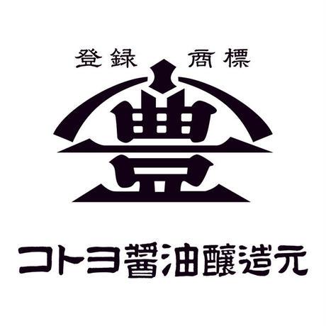 コトヨ醤油お試しセット600ml (200ml×3) 延喜  喜昜 和院 コトヨ醤油醸造元 [阿賀野笹岡] 新潟特選品シリーズ
