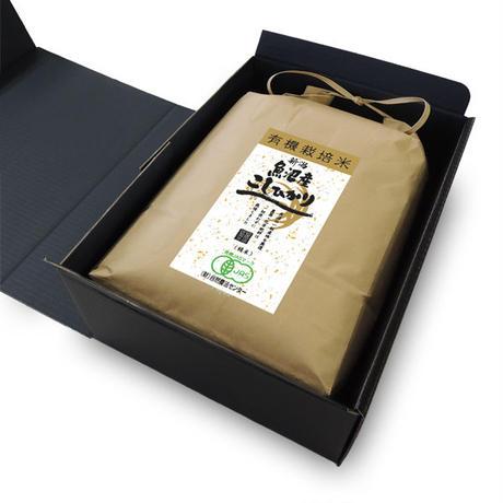 魚沼産コシヒカリ 5kg [JAS認証] [深雪の十日町]  プレミアムオーガニック 有機栽培米シリーズ