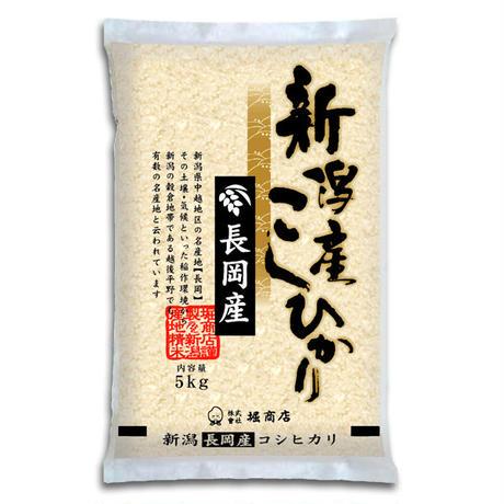 新米02  長岡産コシヒカリ 5kg [米百俵の郷] 厳選産地米シリーズ