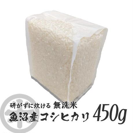 魚沼産コシヒカリ 無洗米 真空キューブパック 450g (3合) 単品 [NTWP製法] 新潟無洗米シリーズ