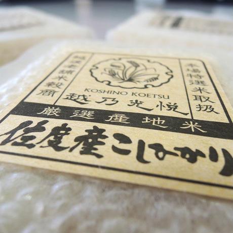 新潟三大名産地コシヒカリ ギフトセット  1.35kg (450g✕3)  魚沼  佐渡  岩船 [食べ切らべ] ギフト専用シリーズ