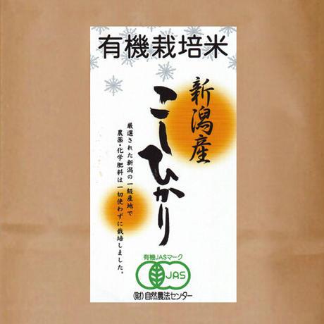 新潟産コシヒカリ 有機栽培米 JAS認証 ギフトセット 4kg (2kg✕2) [越後東蒲原]  プレミアムオーガニック ギフト専用シリーズ