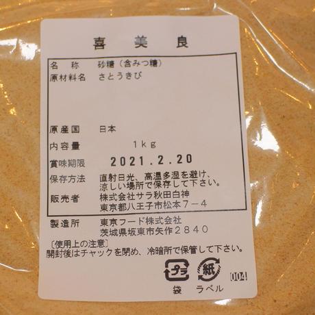 喜美良 (国産きび砂糖・きびら)500g