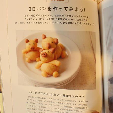 PARCO出版  著 大塚せつ子 『手成形できる米粉パン』