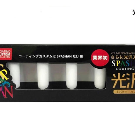SPASHAN 光沢プラス 5ml×5本 スパシャン コーティング カスタム