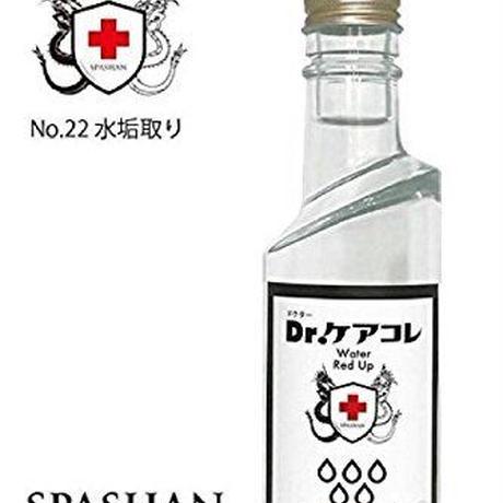 SPASHAN Dr.ケアコレ 水垢取り 200㎖