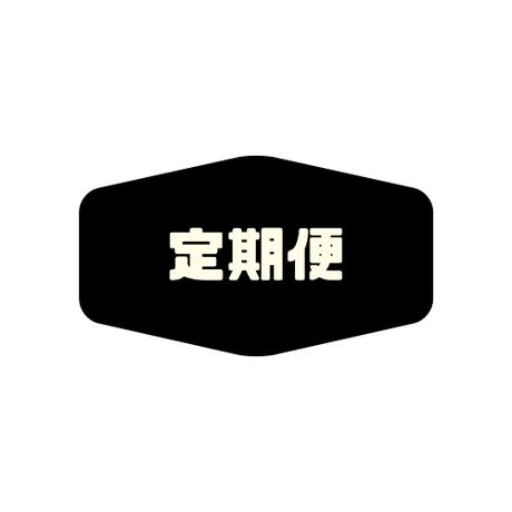 定期便(1回/200g)
