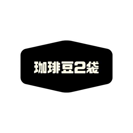 200g×2袋