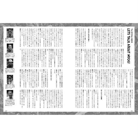 Vol.26 OUTSIDE JOURNAL 2012・山とサブカルチャー