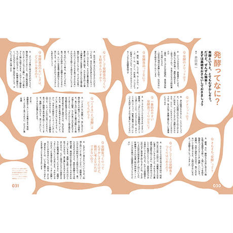 Vol.35 発酵のひみつ