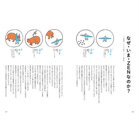 Vol.31 禅とサブカルチャー