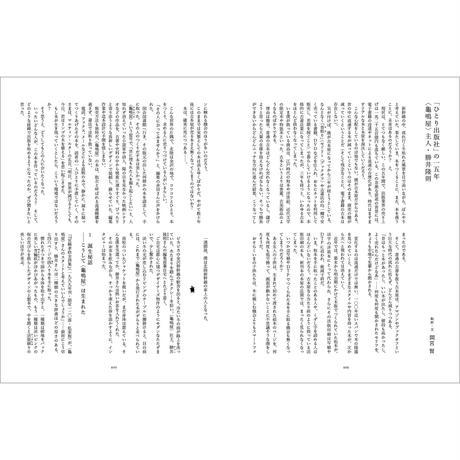 Vol.36 コペ転