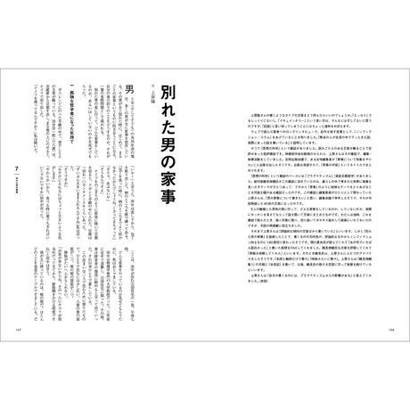 Vol.33 クリエイティブ文章術