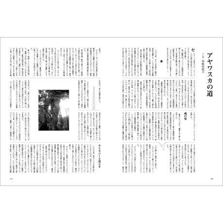 Vol.24 これからの日本について語ろう