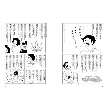 Vol.44 ヒッピーの教科書
