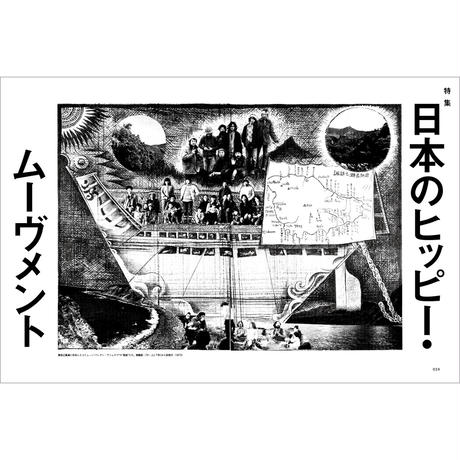 Vol.45 日本のヒッピー・ムーヴメント