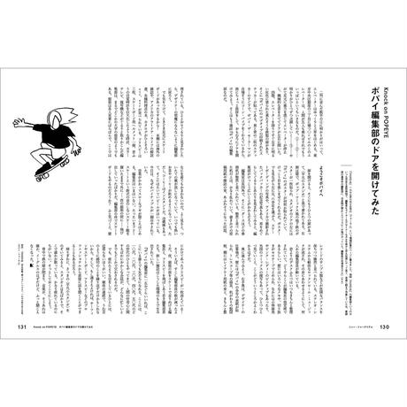 Vol.37 北山耕平
