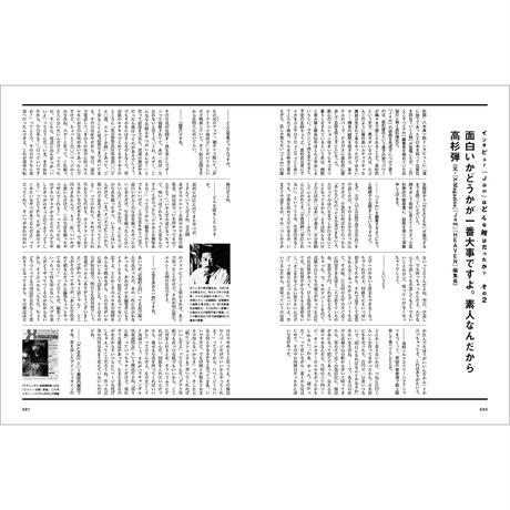 Vol.39 パンクマガジン『JAM』の神話