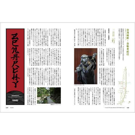 Vol.23 台湾縦断 自転車紀行/再考・就職しないで生きるには