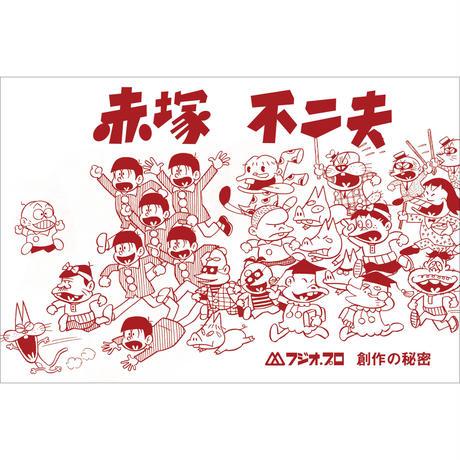 Vol.38 赤塚不二夫・創作の秘密