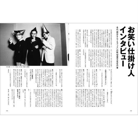 Vol.46 秋山道男 編集の発明家