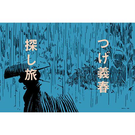 Vol.41 つげ義春 探し旅