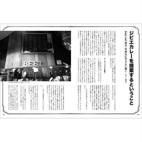 Vol.40 カレー・カルチャー