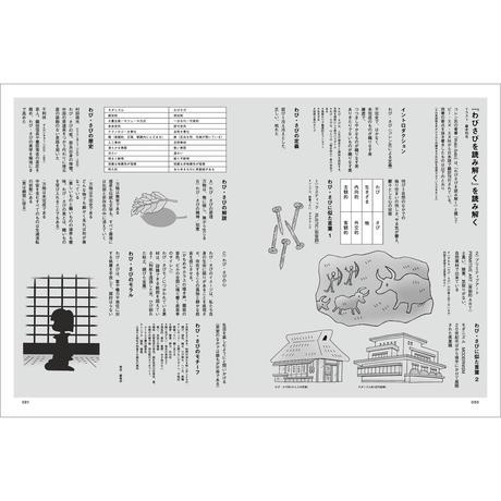 Vol.43 わび・さび