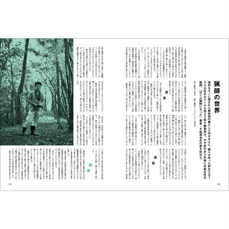 Vol.28 OUTSIDE JOURNAL 2013・野生のレッスン