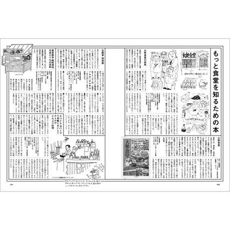 Vol.42 新しい食堂