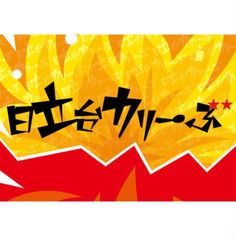 【おうちdeスタグル】レイソルカリー
