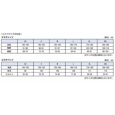 パラクロ昇華ピステセットSP-PCPS01(予約商品)/ブラック×イエロー