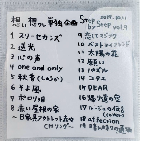 【DVD】2019.10.11*Step by Step vol.9 / 想ワレ