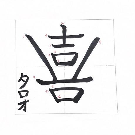 【DVD】3月13日*TAROO from キャラメルパッキング ソロLIVE DVD