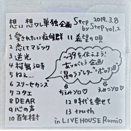 【DVD】2019.03.08*Step by Step vol.2 / 想ワレ