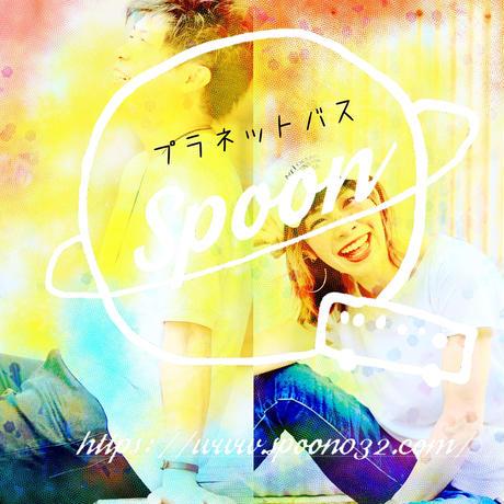 【物販・CD】『プラネットバス』(SUKU-3208/2019.7.7/全10曲収録)