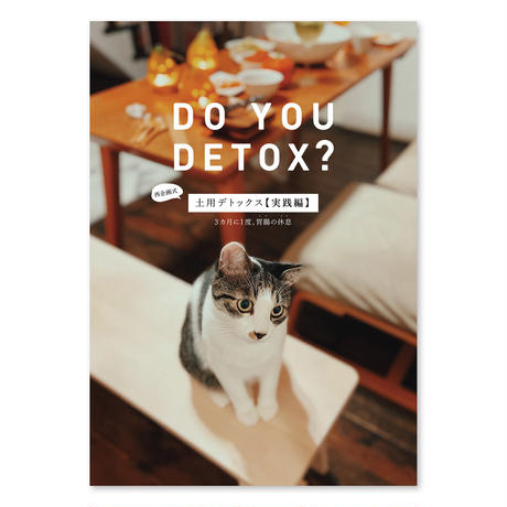 DO YOU DETOX?  西企画式 土用デトックス【実践編】 3ヵ月に1度の胃腸の休息