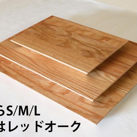 ウォルナット【カフェ気分のリバーシブルトレイ】size-L