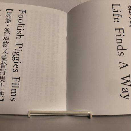 「普通は走り出す+渡辺紘文監督特集」劇場用パンフレット