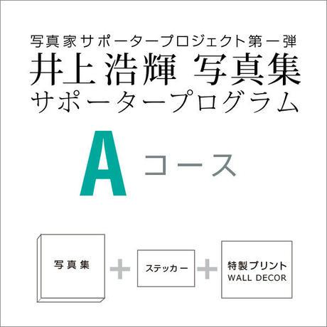 【予約商品】井上浩輝 写真集 サポータープログラム  Aコース(商品の発送は2017年11月頃を予定)