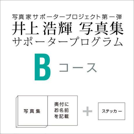 【予約商品】井上浩輝 写真集 サポータープログラム  Bコース(商品の発送は2017年11月頃を予定)