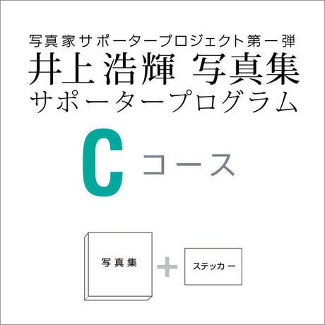 【予約商品】井上浩輝 写真集 サポータープログラム  Cコース(商品の発送は2017年11月頃を予定)